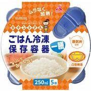 ごはん冷凍保存容器一膳分5個 【 クレハ 】 【 台所用品 】