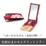 はいからもだん エチケット ミラー(アソート) レディース 鏡 手鏡  レトロ モダン 雑貨
