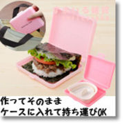 簡単おにぎらずキット&ケース ピンク お弁当グッズ