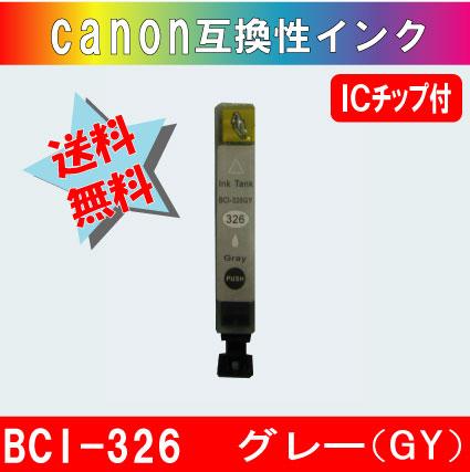 BCI-326GY キャノン互換インクカートリッジ グレー ICチップ付き