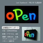 LED サインボード 樹脂型 OPEN 丸文字 デザイン タイプ 233×433