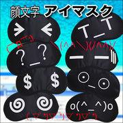 【月間売上第1位!】面白アイマスク☆人気の顔文字イラストがかわいい! アイマスク 顔文字