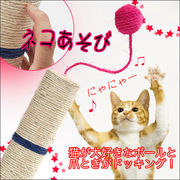 ☆★☆猫のおもちゃ!!ネコあそび♪ネコ待望の麻縄製ボール付爪研ぎタワー☆★☆