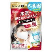 be-style UVカットマスク ホワイト3枚入 【 白元アース 】 【 マスク 】
