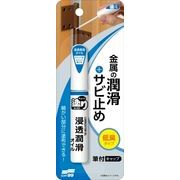 チョット塗りエイド 浸透潤滑オイル 【 ソフト99 】 【 DIY 】