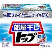 部屋干しトップ除菌EX 0.9KG 【 ライオン 】 【 衣料用洗剤 】
