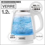 二重式ガラスLEDケトル VERRE(ヴェール)1.2L