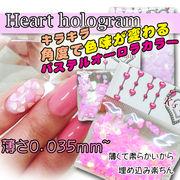 パステルオーロラカラー【バレンタインに】ハート型 ホログラム【薄い高品質】 ネイル