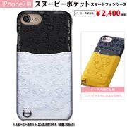 iPhone7用 スヌーピーポケットスマートフォンケース【エンボスホワイト】
