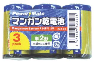 パワーメイト マンガン乾電池(単2・3P) 272-02