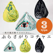 ぶらさがりコチャエ どうぶつ 風呂敷 ふろしき(3種/サル ナマケモノ コウモリ)  雑貨