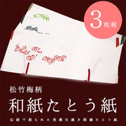たとう紙 和紙 美濃生漉き 絹漉たとう紙(3枚組/松竹梅柄/87cm×36.5cm)