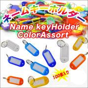 お得!用途別にわかりやすい♪ネームキーホルダー☆約100個入り ハードタイプ