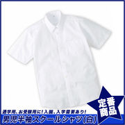 【スクール定番】形態安定・半袖スクールシャツ/男児(110cm~170cm)