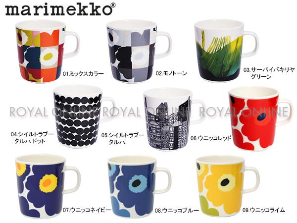 Y) 【マリメッコ】マグカップ マグ キッチン 食器 コップ コーヒーカップ 250ml 全9色
