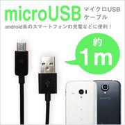 【microUSBケーブル】 【androidスマートフォン】 ケーブル /1m