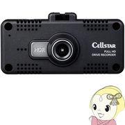 [予約]CSD-600FHR セルスター ドライブレコーダー