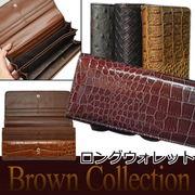 !!大決算セール!!収納たっぷり 長財布 Brown Collection/小銭入れ付 ユニセックスロングウォレット