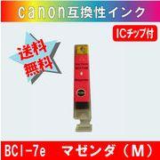 BCI-7eM マゼンダ キャノン互換インク