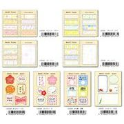 PIAN BOOK Washi Fusen 和紙ふせん【2017_4月発売】8種