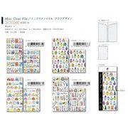 PIAN BOOK(パイン・ブック)Mini Clear File / ミニクリアファイル アクアデザイン【2017_4月発売】4種
