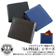 取寄品 本革 イタリアンレザー LA PELLE カードスライダー付き二つ折り財布 メンズ LP-2004