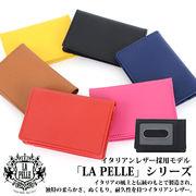 取寄品 本革 イタリアンレザー LA PELLE カード入れパスケース  レディース LP-1006