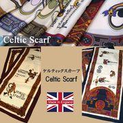 ◆英アソート対象商品◆【英国雑貨】Celtic Scarf(ケルティックスカーフ)