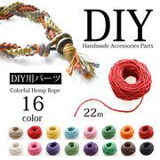 【現品限り】【DIY】全16色!!カラー 麻 ヒモ 1.5mm ヘンプロープ パーツ 麻糸ボール玉[ihc5051]
