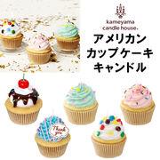 ■カメヤマキャンドルハウス■ アメリカンカップケーキキャンドル