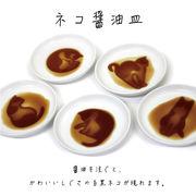 ネコ醤油皿【小皿/豆皿/醤油皿/猫雑貨/ねこ】