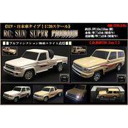 「ラジコン」RC SUV SUPER PREMIUM【SUV・日本車タイプ!1:20スケール】