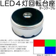 【LED4灯回転クリスタル台座】【ターンテーブル】