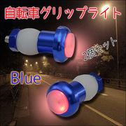 夜間走行安全!自転車グリップライト2個セット  金・銀・青・赤 4色