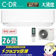 [予約]RAS-C806DR-W 東芝 ルームエアコン26畳 ハイスペックモデル 単相200V C-DRシリーズ ホワイト