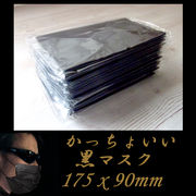 かっちょいい黒マスク L寸25枚入りx20袋 500枚 不織布3層
