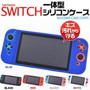 <任天堂スイッチ用>Nintendo Switch用一体型シリコンカバーケース