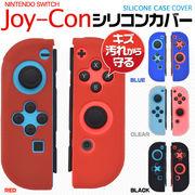 <任天堂スイッチ用>Nintendo Switch Joy-Con用シリコンカバーケース