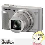 キヤノン デジタルカメラ PowerShot SX730 HS [シルバー]