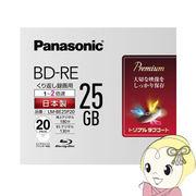 LM-BE25P20 パナソニック 2倍速対応BD-RE 25GB ホワイトプリンタブル [20枚パック]