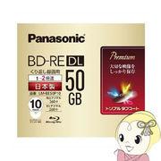 LM-BE50P10 パナソニック 2倍速対応BD-RE DL 50GB ホワイトプリンタブル [10枚パック]