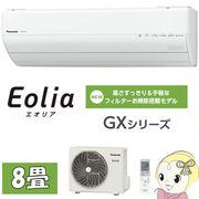CS-257CGX-W パナソニック エアコン8畳 Eolia(エオリア) GXシリーズ フィルターお掃除(BOX式)