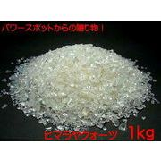 【最強の浄化石】 【天然水晶】 ヒマラヤクォーツ 原石磨きチップ 1kg量売り インド クル産
