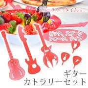 funfun ギター カトラリー セット
