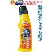 LC作業服専用液体洗剤部分洗い用230g 46-218