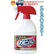 ルーキーカビ洗浄剤本体400ml 46-243