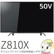50Z810X 東芝 REGZA 50V型 液晶テレビ Z810Xシリーズ 美肌レグザ