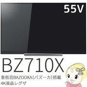 55BZ710X 東芝 REGZA 55V型 液晶テレビ BZ710Xシリーズ 重低音「BAZOOKA(バズーカ)」搭載