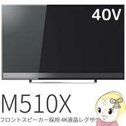 40M510X 東芝 REGZA 40V型 液晶テレビ M510Xシリーズ フロントスピーカー 4K液晶レグザ ブラック