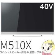40M510XW 東芝 REGZA 40V型 液晶テレビ M510Xシリーズ フロントスピーカー 4K液晶レグザ ホワイト